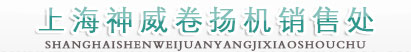 shang海365bet体育guanwang机械有限公司